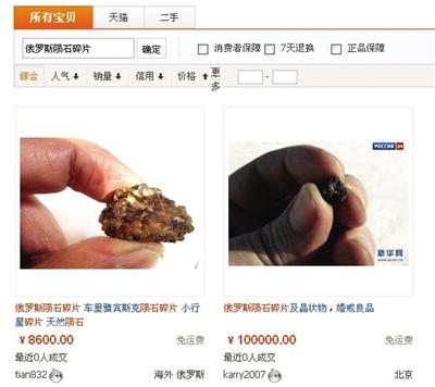 淘宝网上,卖家挂出的销售陨石碎片图片,一家报价10万元的陨石碎片,图片直接用的新闻图片。网络截图