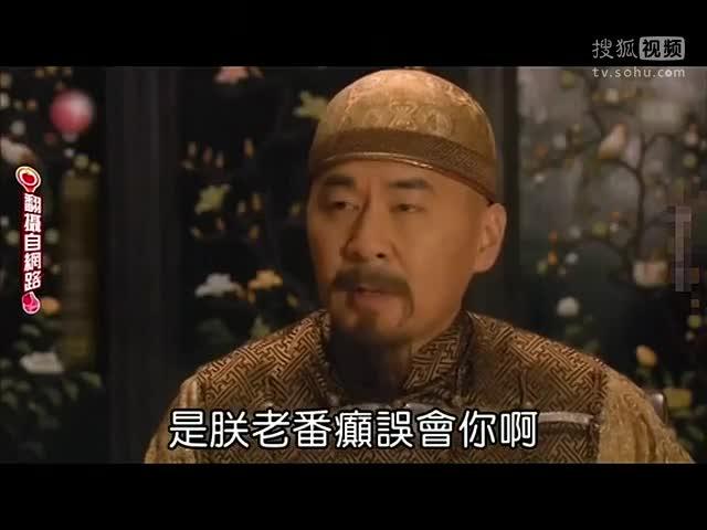 台语配音版《甄嬛传》 笑死人不偿命
