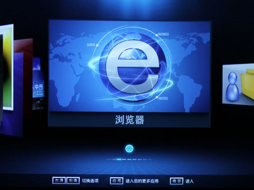 长虹智能语音浏览器