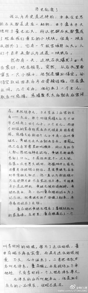 小标题作文300字_小学生奇葩作文乐翻网友:100字作文有36个喵字-搜狐新闻