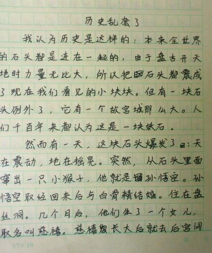 小学生写作文乱编历史爆红:孙悟空娶白骨精生