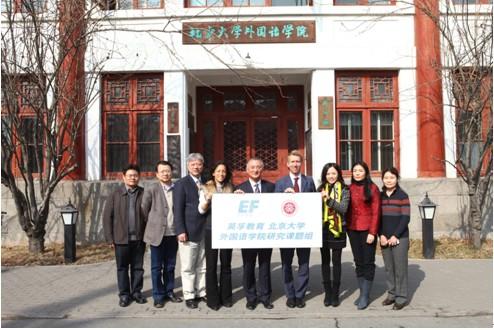 英孚教育与北京大学携手开展合作项目