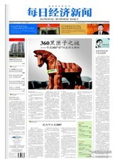 (原文链接:http://www.nbd.com.cn/articles/2013-02-26/716855/page/1)
