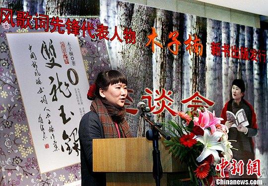 2月27日,中国当代新风派女词人木子楠《双龙玉镯》歌词、诗歌、散文专辑新书出版座谈会在北京举行。图为作者木子楠致辞。中新社发 宋吉河 摄