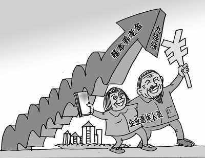2013年起,企业退休人员基本养老金提高10%.唐志顺绘