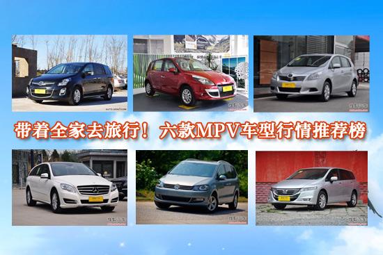 带着全家去旅行! 六款MPV车型行情推荐榜