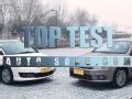 [TopTest]德法之争2013款宝来VS全新世嘉