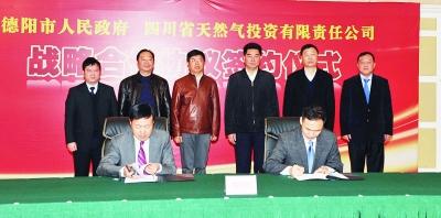 我市与省天然气投资有限公司 签订战略合作协议 图 -个股新闻