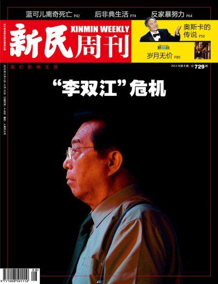新民周刊第729期封面