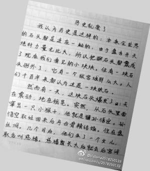 小学生写作文引争议:孙悟空娶白骨精生了慈禧
