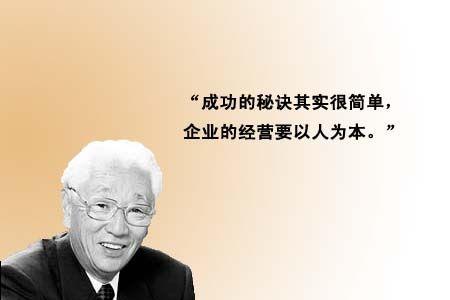索尼公司创始人盛田昭夫