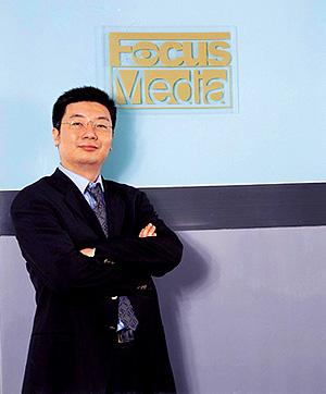 分众传媒董事局主席江南春(资料图)