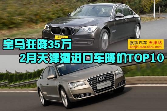 进口车降价_宝马狂降35万 2月天津港进口车降价top10