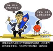 漫画:谢赫淡定离擂台 90后擂主欲捧走冠军奖杯