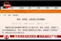 视频-鲁能官方宣布杨旭加盟 近日将与球队会合