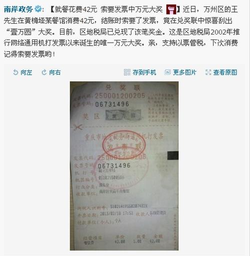 重庆一男子花42元餐费 索要发票后刮出万元大奖(组图)