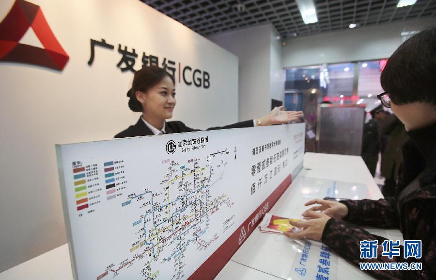 北京首家地铁银行开业 高清(组图)