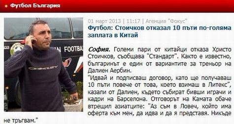保加利亚媒体截屏