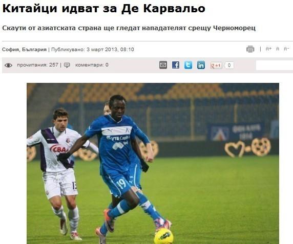 保加利亚媒体报道截屏图
