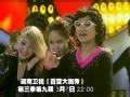 《百变大咖秀》20130307预告 王祖蓝扮女秀热舞