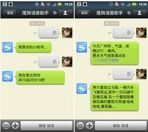 在微信上玩搜狗?语音语音教程使用床上美女助手男图片