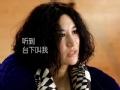 《我是歌手》片花 第七期赛后尚雯婕采访