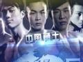 《武林风》片花 钢铁战士武林风马来西亚宣传片