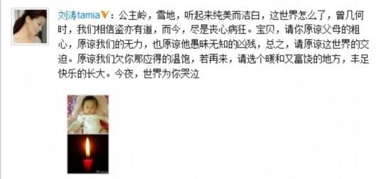 刘涛微博截图