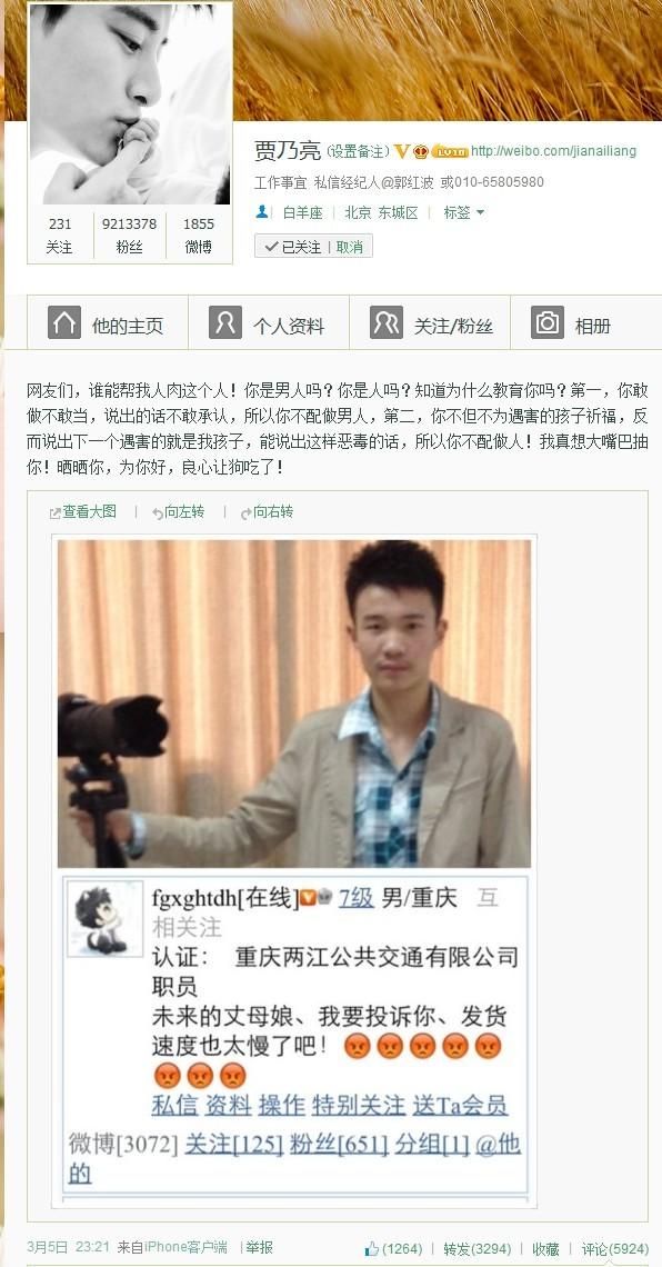 李小璐新生女遭诅咒 贾乃亮微博愤怒发起人肉搜索(组图)