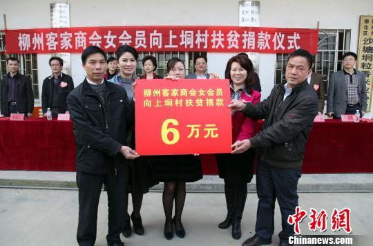 图为捐款仪式现场,女企业家向贫困乡村捐款6万元人民币. 杨志雄 摄