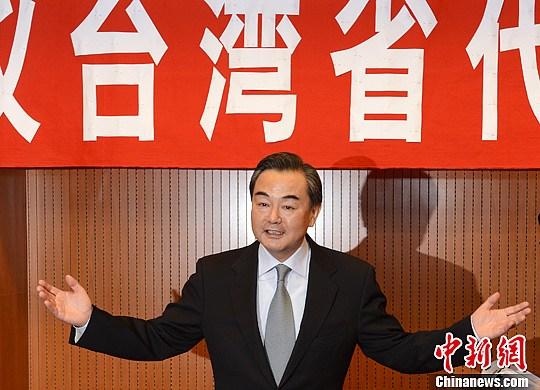 王毅:维护钓鱼岛主权是两岸同胞的共同责任