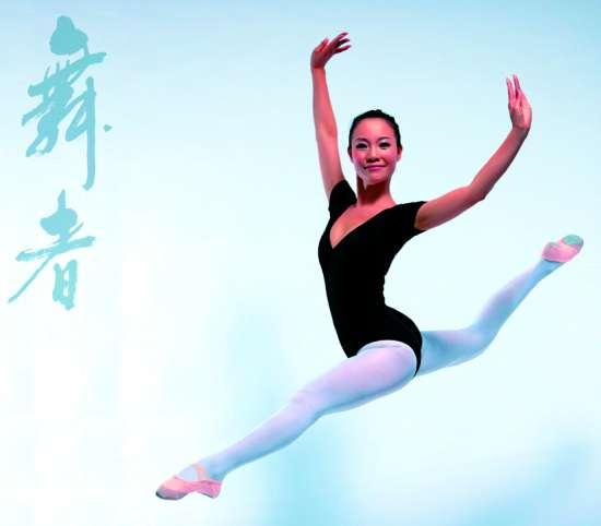 舞蹈基本功造型