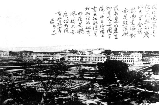 1926年9月11日寄给许广平的明信片.