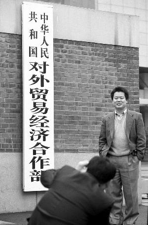 2003年,对外贸易经济合作部整合为商务部。
