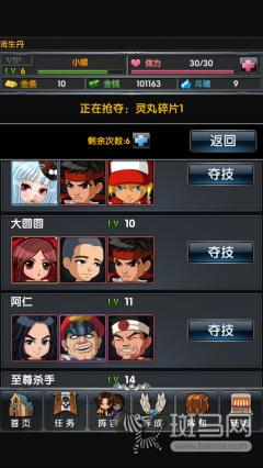 玩家间的PK战