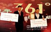 图文:乒超总结会在京召开 获奖俱乐部