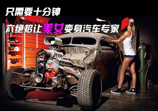 只需要十分钟 六绝招让美女变身汽车专家