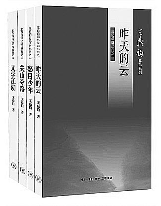 《王鼎钧回忆录四部曲》