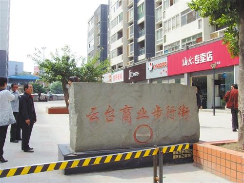 """长寿区云台镇_重庆""""新商圈时代""""跑步到来(组图)-搜狐滚动"""