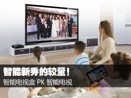 新秀的较量!智能电视盒 PK 智能电视