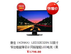 康佳32寸 智能电视1798元,非智能1598元