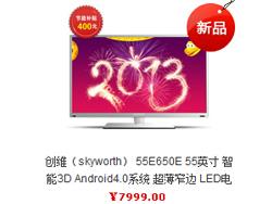 创维55寸 智能电视7999元,非智能5899元