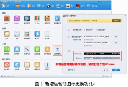 同步助手怎么改中国移动_中国移动的运营商图标吧