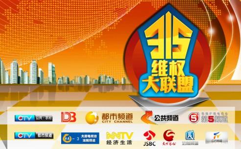 河北公共幸福大联盟之3.15维权特别直播行动