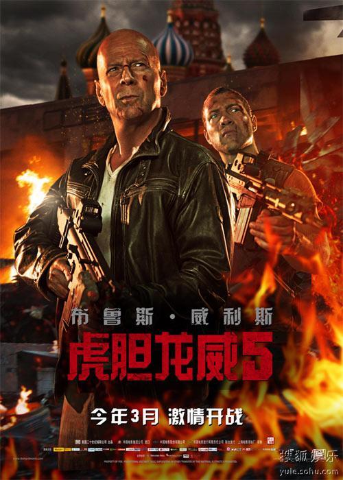 虎胆龙威5-海报中文