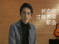 《我是歌手》片花 第九期赛前林志炫采访