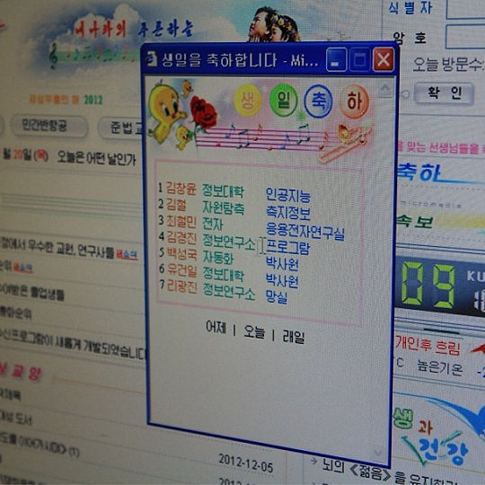 * 一个在朝鲜内部网络的公告板上出现的生日贺词