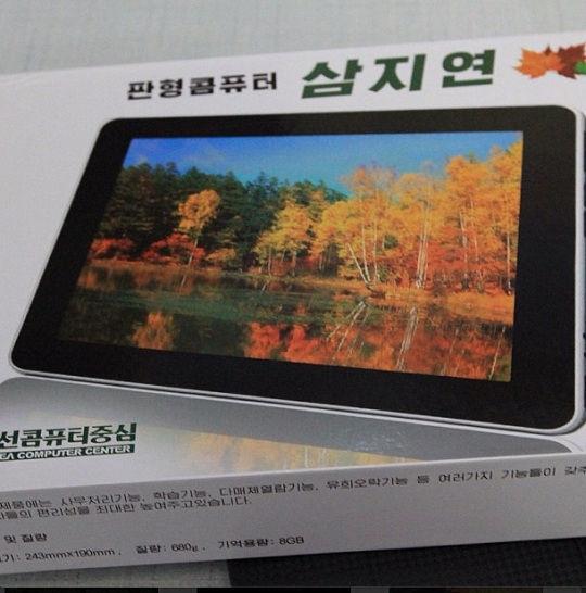 * 朝鲜自主研发的平板电脑(代号Samjiyon)由中国生产