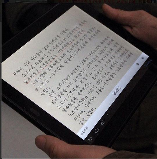 * 朝鲜人在其Samjiyon平板电脑上下载的图书《艾凡赫》