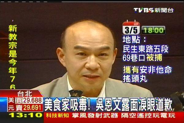 台湾一名美食作家坦承吸毒 露面泪眼道歉(图)